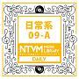 日本テレビ音楽 ミュージックライブラリー ~日常系 09-A