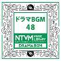 日本テレビ音楽 ミュージックライブラリー ~ドラマ BGM 48