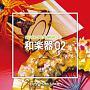 NTVM Music Library 楽器編 和楽器02