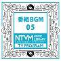 日本テレビ音楽 ミュージックライブラリー ~番組 BGM 05