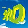うれD(B)(DVD付)