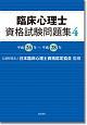 臨床心理士 資格試験問題集 平成26年~平成28年 (4)