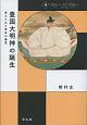 豊国大明神の誕生 中世から近世へ 変えられた秀吉の遺言