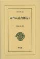 周作人 読書雑記 (2)