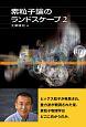 素粒子論のランドスケープ (2)