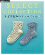 SELECT COLLECTION かぎ針編みのサマーソックス