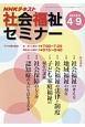 NHK 社会福祉セミナー 2018.4~2018.9