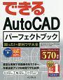 できるAutoCAD パーフェクトブック 困った!&便利技大全 2018/2017/2016/2015対応
