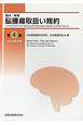 臨床・病理 脳腫瘍取扱い規約<第4版>