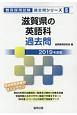 滋賀県の英語科過去問 教員採用試験過去問シリーズ 2019