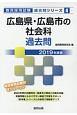 広島県・広島市の社会科 過去問 教員採用試験過去問シリーズ 2019