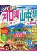 まっぷる 河口湖・山中湖 富士山 2019
