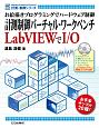 計測制御バーチャル・ワークベンチ LabVIEWでI/O 計測・制御シリーズ お絵描きプログラミングでハードウェア制御