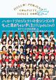 HELLO!PROJECT COMPLETE SINGLE BOOK 20th Anniversary Edition