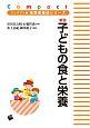 子どもの食と栄養<新版・コンパクト版> 保育者養成シリーズ