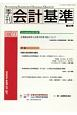 季刊 会計基準 (60)