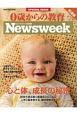 0歳からの教育 発達編 Newsweek特別編集