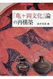 「亀ヶ岡文化」論の再構築
