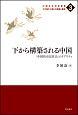 下から構築される中国 21世紀「大国」の実態と展望3 「中国的市民社会」のリアリティ