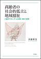 高齢者の社会的孤立と地域福祉 計量的アプローチによる測定・評価・予防策