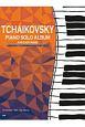 やさしく弾ける チャイコフスキー ピアノ・ソロ・アルバム