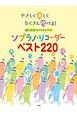 やさしく楽しくたくさん吹ける!ソプラノ・リコーダー ベスト200(仮)