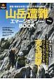 山岳遭難エマージェンシーBOOK<最新版> PEAKS特別編集