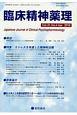 臨床精神薬理 21-4 特集:ストレスを考慮した精神科治療 Japanese Journal of Clini