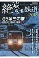 絶滅危惧鉄道 2018