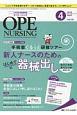 オペナーシング 33-4 2018.4 特集:手術室ぐるっと研修ツア-新人ナースのためのはじめての器械出し 手術看護の総合専門誌