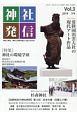 神社発信 2018.3・4 神社と神社、神社と世界を結ぶJinja Journ(3)