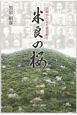 米良の桜 宮崎から見た歴史断片