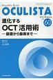 OCULISTA 2018.3 進化するOCT活用術-基礎から最新まで- Monthly Book(60)