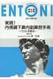 ENTONI 2018.3 実践!内視鏡下鼻内副鼻腔手術-コツと注意点- Monthly Book(216)