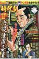 漫画・時代劇 (9)