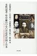 女性記者・竹中繁のつないだ近代中国と日本 一九二六~二七年の中国旅行日記を中心に