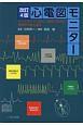 心電図モニター ベッドサイドで役立つ波形の見方と緊急時対処の基本