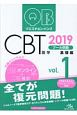 クエスチョン・バンク CBT プール問題 基礎編 2019 (1)