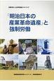 「明治日本の産業革命遺産」と強制労働 日韓市民による世界遺産ガイドブック