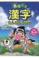 島めぐり漢字たんけんランド 小学3・4年生 朝日小学生新聞の学習シリーズ