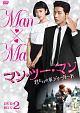 マン・ツー・マン ~君だけのボディーガード~ DVD-BOX2