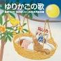 「ゆりかごの歌」~童謡100年・音羽ゆりかご会85周年記念盤~