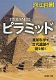 ピラミッド 最新科学で古代遺跡の謎を解く