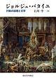 ジョルジュ・バタイユ 行動の論理と文学