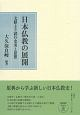 日本仏教の展開 文献より読む史実と思想
