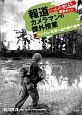 報道カメラマンの課外授業 いっしょに考えよう、戦争のこと ベトナム・未来へ語り継ぐ戦争 (3)