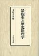 景観史と歴史地理学