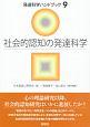 社会的認知の発達科学 発達科学ハンドブック9