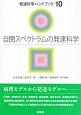 自閉スペクトラムの発達科学 発達科学ハンドブック10