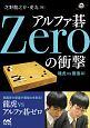 アルファ碁Zeroの衝撃 龍虎vs最強AI